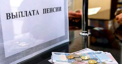 Пенсионеры Волгоградской области получат январскую пенсию согласно графику