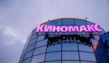 Генпрокуратура закрыла «Киномакс» ибатутный центр «Небо» вВолгограде