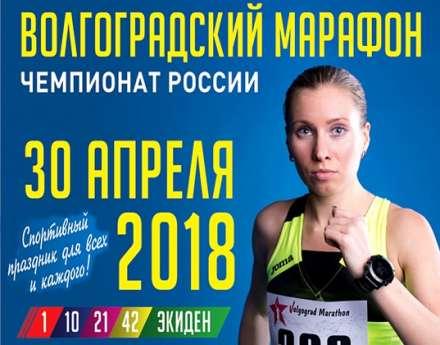 Юбилейный «Волгоградский марафон» соберет неменее тысячи спортсменов